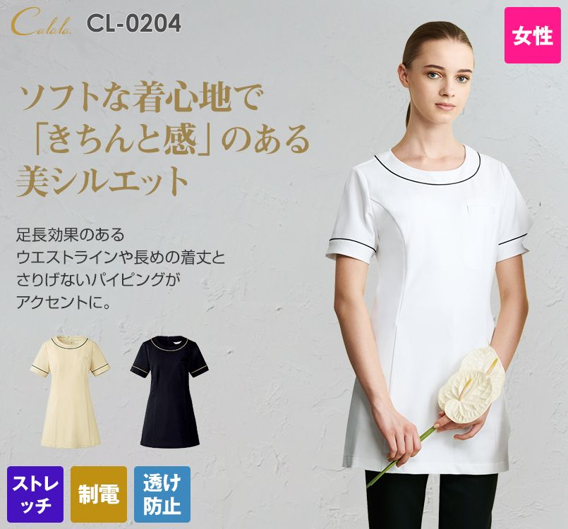 CL-0204 キャララ(Calala) チュニック