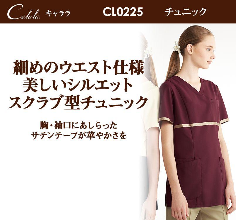 CL-0225 キャララ(Calala) チュニック