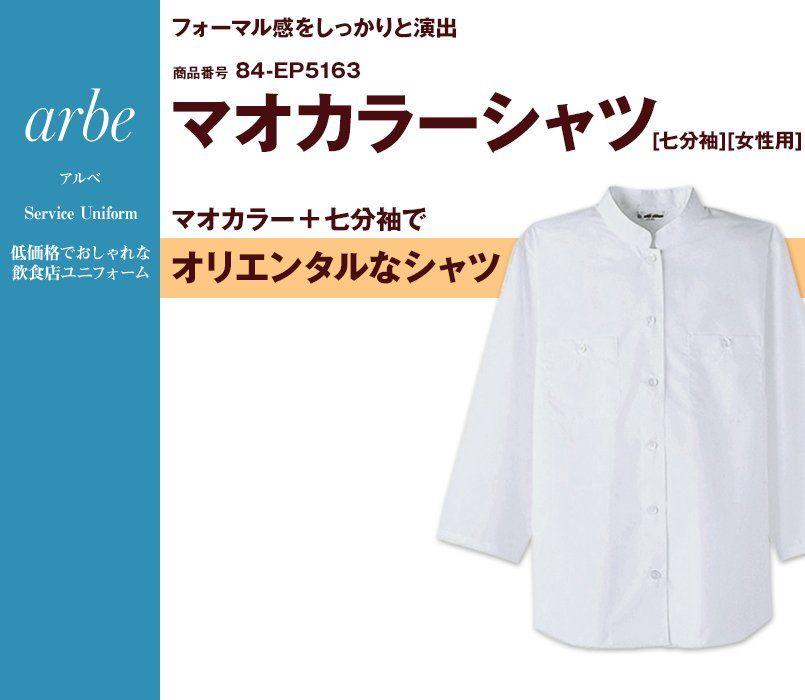 EP-5163 チトセ(アルベ) 七分袖マオカラーシャツ(女性用)