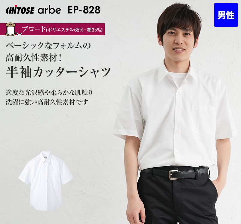 EP-828 チトセ(アルベ) 半袖カッターシャツ(男性用)