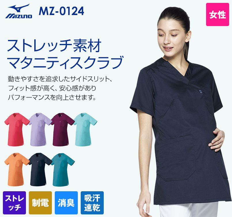 MZ-0124 ミズノ(mizuno) マタニティスクラブ