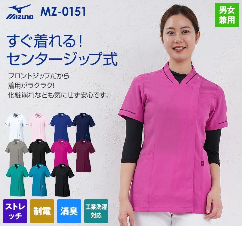 MZ-0151 ミズノ(mizuno) レディースジップ付きスクラブ