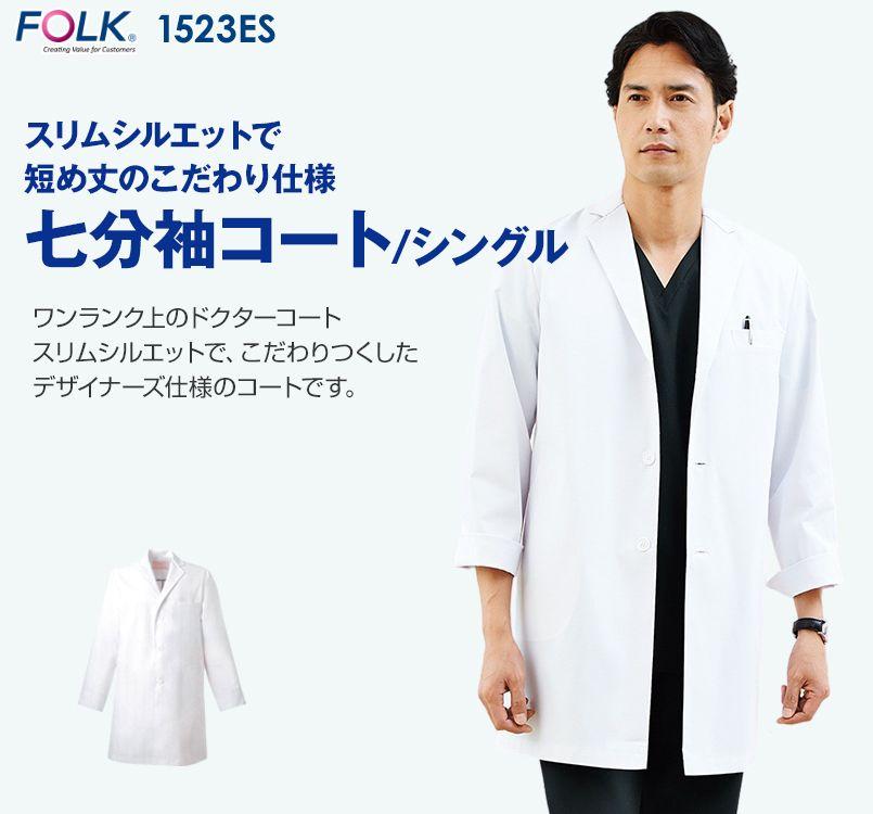 1523ES FOLK(フォーク) 男性診察衣シングル