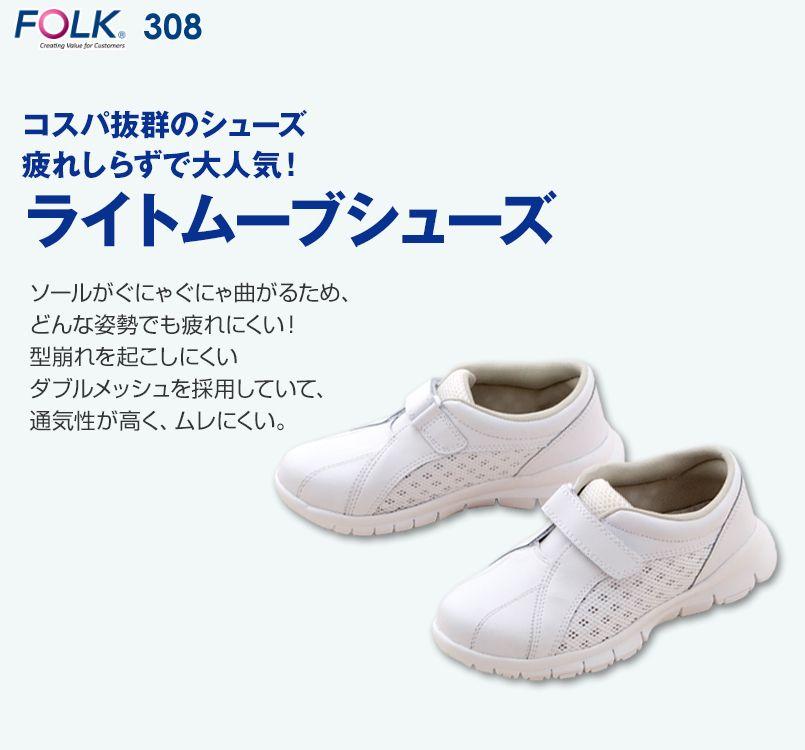 308 FOLK(フォーク) ライトムーブ シューズ(男女兼用)