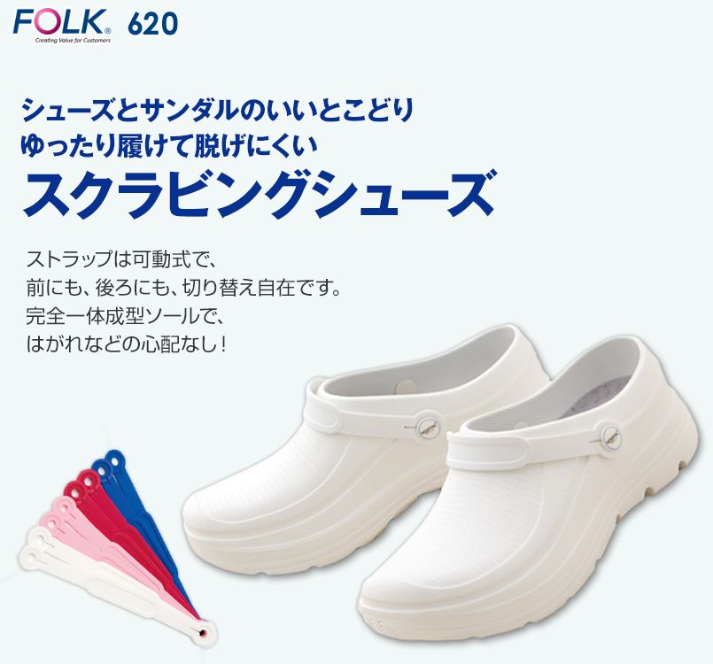 620 FOLK(フォーク) スクラビングシューズ「Choise!」(男女兼用)