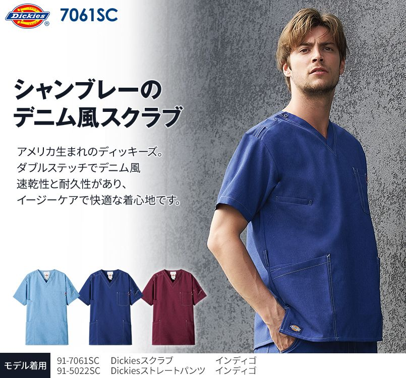 7061SC FOLK(フォーク)×Dickies スクラブ(男女兼用)