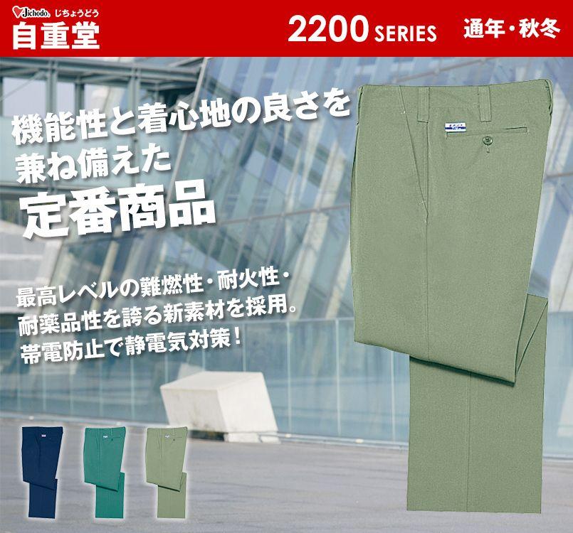 自重堂 2210 電効切火ワンタックパンツ(難燃性・JIS T8118適合)
