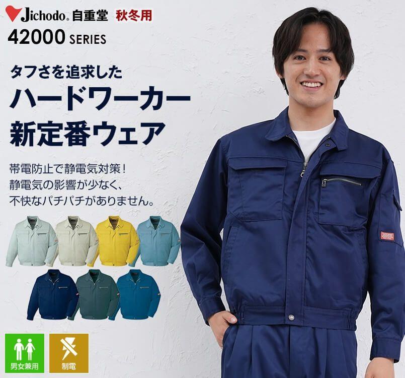 42000 自重堂 制電長袖ブルゾン