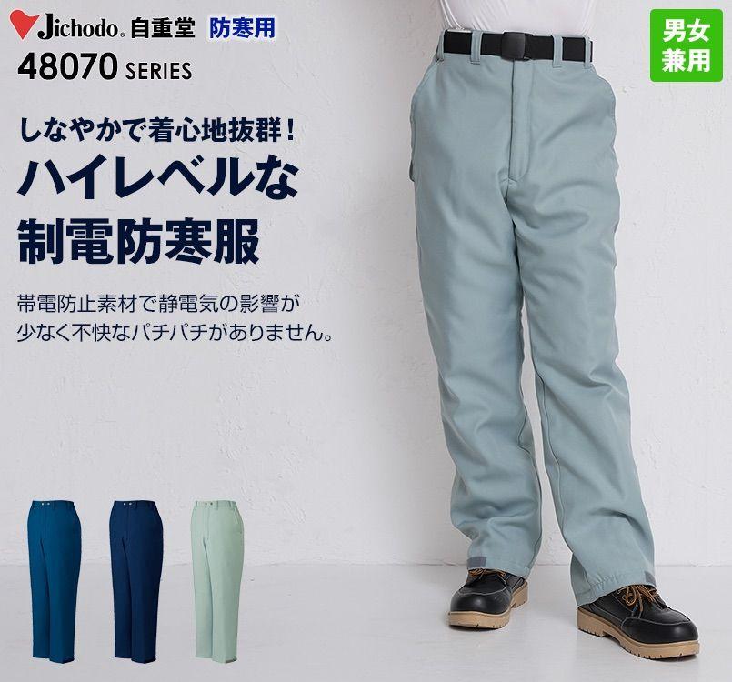 自重堂 48071 制電防寒パンツ