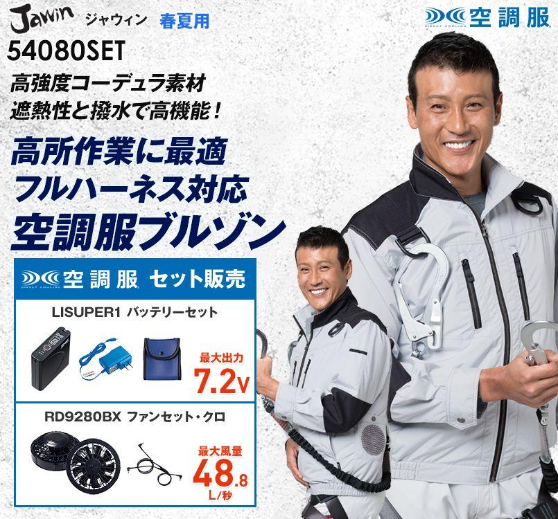 54080SET 自重堂JAWIN [春夏用]空調服 フルハーネス対応 長袖ブルゾン ポリ100%