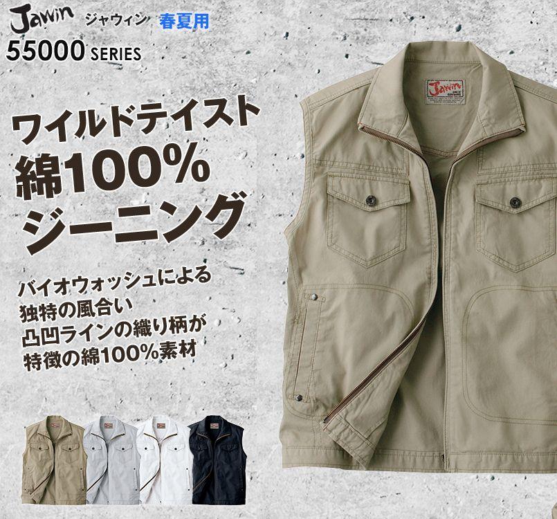 自重堂JAWIN 55010 [春夏用]ベスト(綿100%)