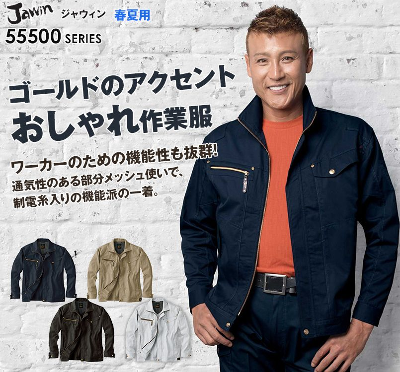自重堂JAWIN 55500 [春夏用]長袖ジャンパー(新庄モデル)