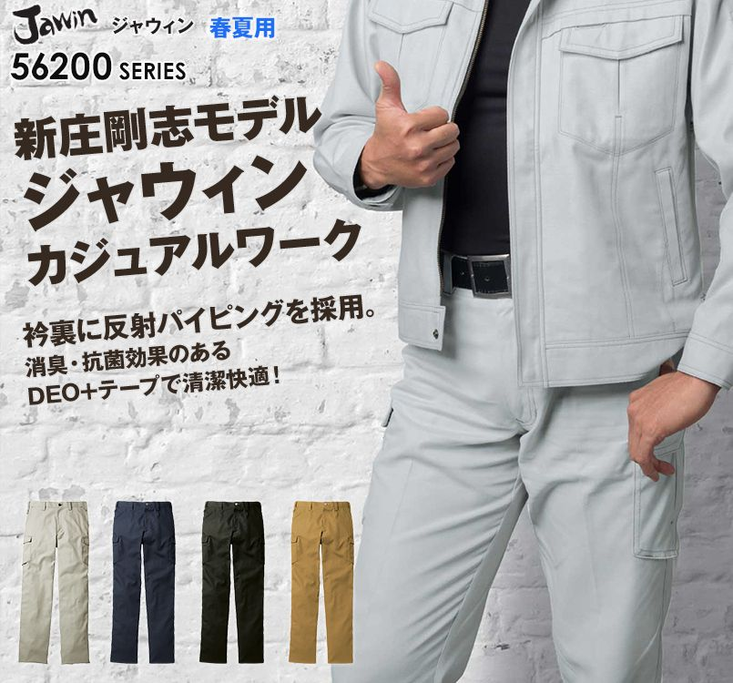 自重堂JAWIN 56202 [春夏用]ノータックカーゴパンツ(新庄モデル)