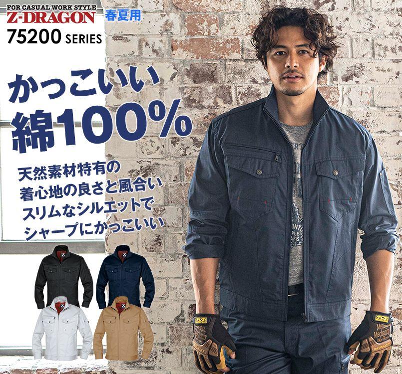 自重堂Z-DRAGON 75200 [春夏用]綿100%長袖ジャンパー(男女兼用)