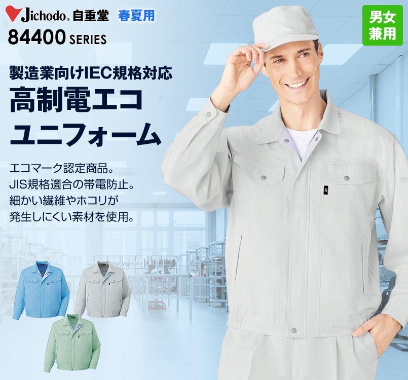 自重堂 84400 エコ 高制電 長袖ブルゾン(IEC規格適合)