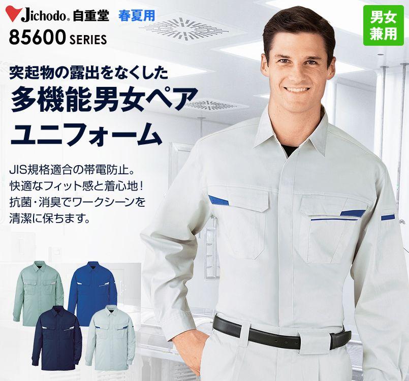 自重堂 85604 製品制電ストレッチ 長袖シャツ(JIS T8118適合)