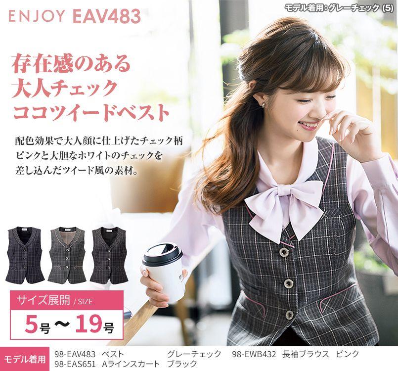 EAV483 enjoy まるで襟付きのような上品で可愛らしいチェック柄ベスト