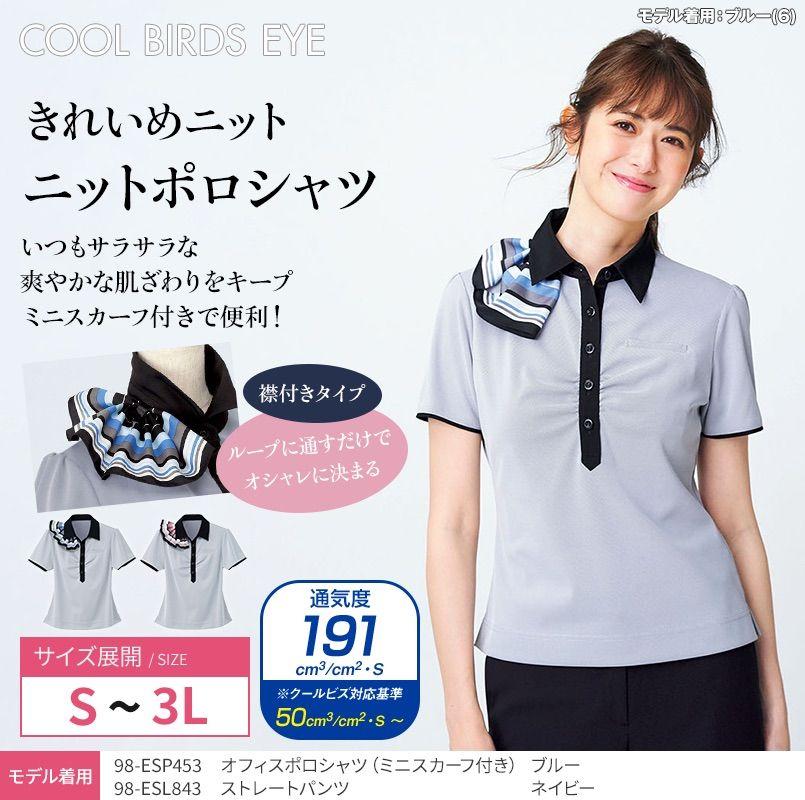 ESP453 enjoy オフィスポロシャツ(ミニスカーフつき)