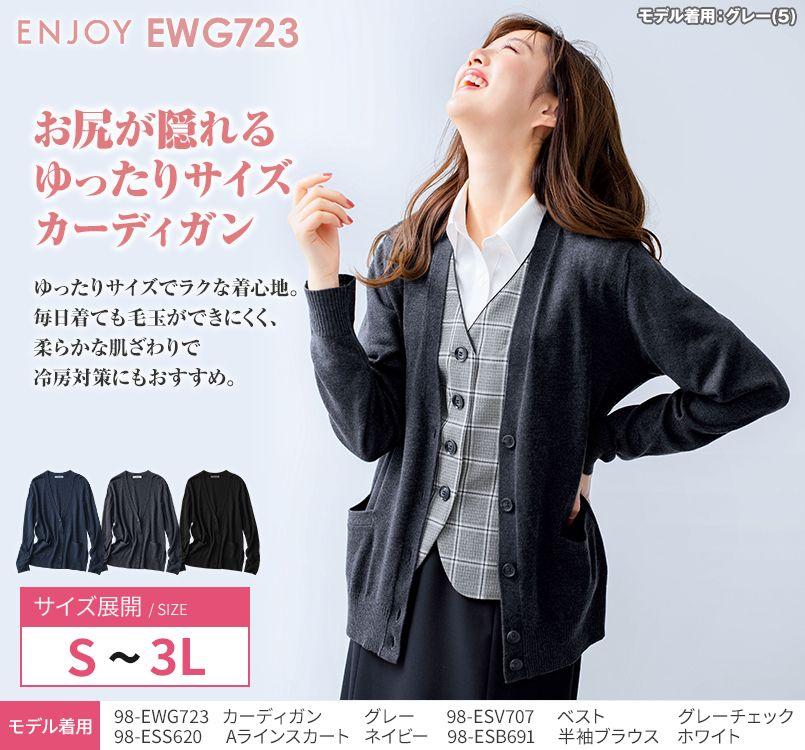 EWG723 enjoy カーディガン 無地