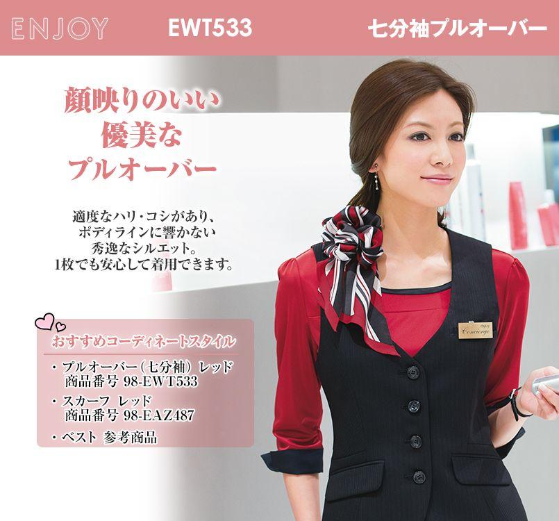 EWT533 enjoy 七分袖プルオーバー 無地
