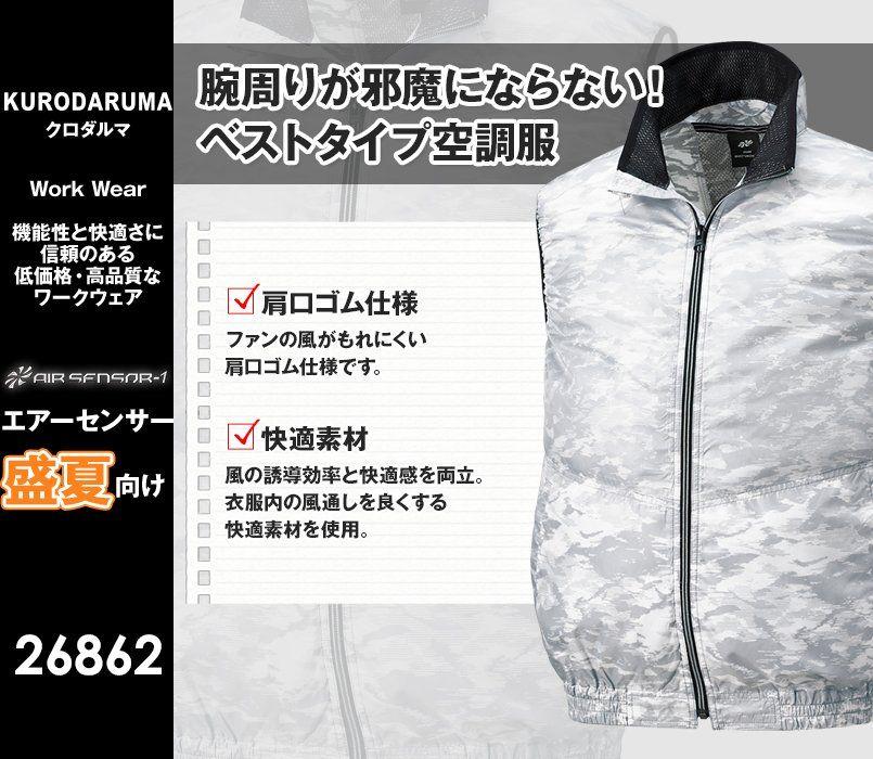26862 クロダルマ エアーセンサー 迷彩ベスト