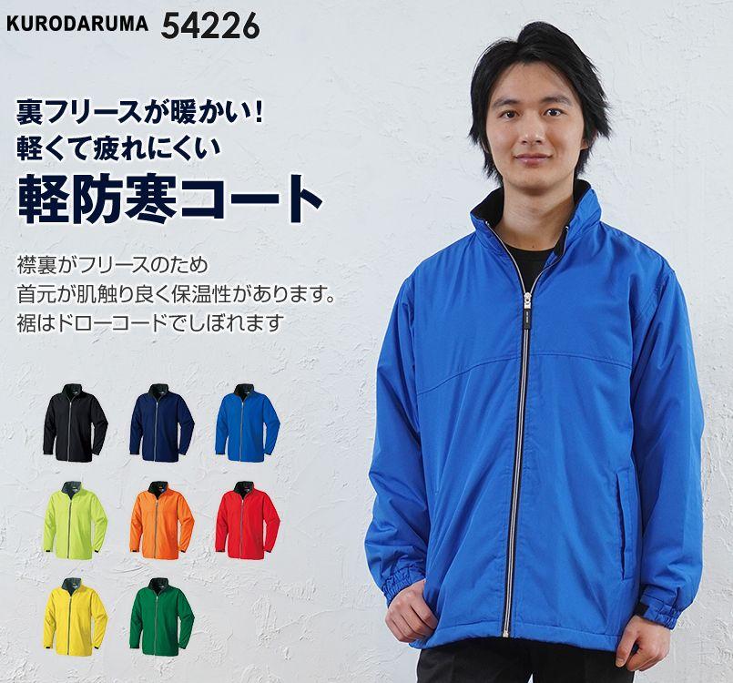 54226 クロダルマ 軽防寒コート(裏フリース)(男女兼用)