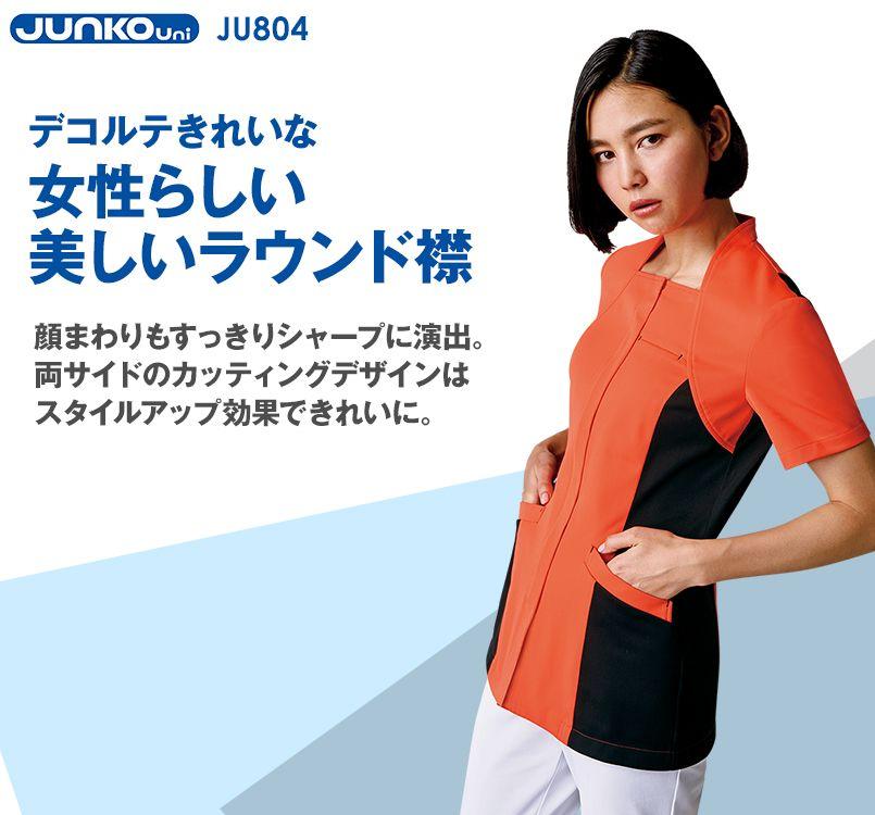 JU804 JUNKO uni レディースジャケット ラウンドカラー