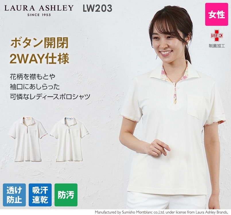 LW203 ローラアシュレイ 半袖ニットシャツ ポロシャツ(女性用)NLK