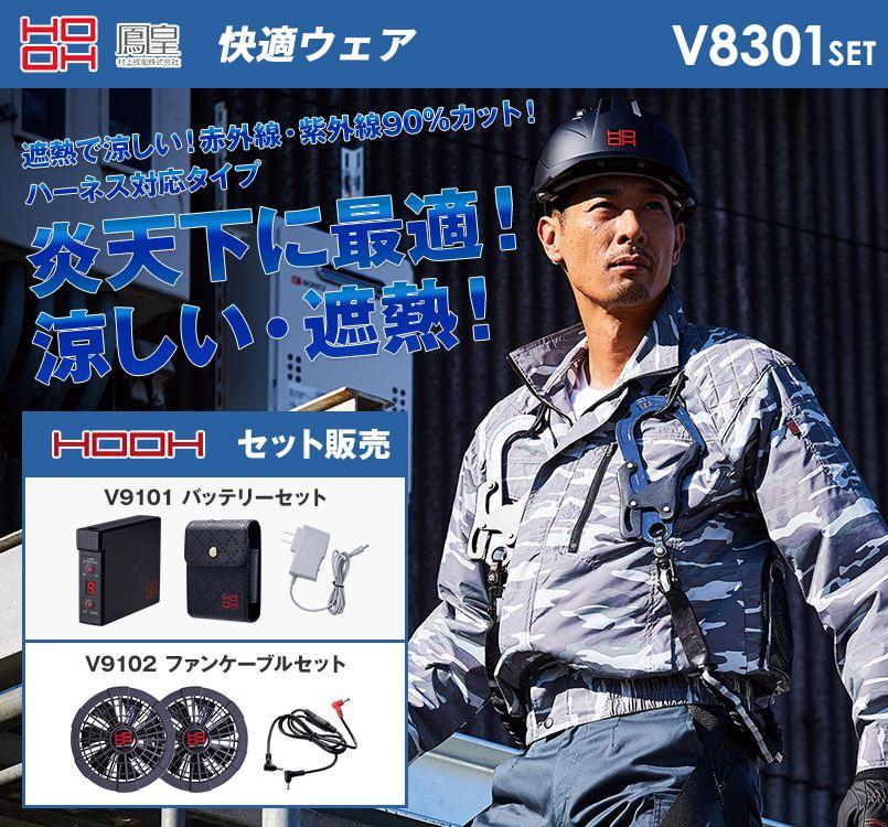 V8301SET 村上被服 快適ウェア フルハーネス対応長袖ブルゾン