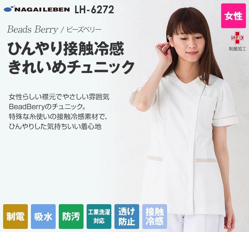 LH6272 ナガイレーベン(nagaileben) ビーズベリー チュニック半袖(女性用)