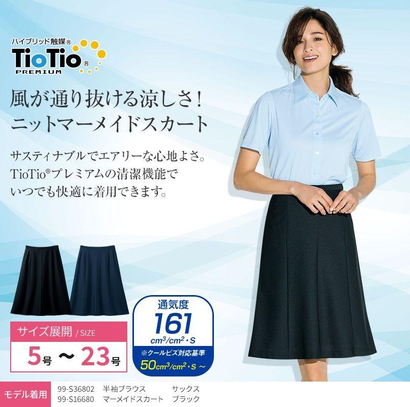 S-16680 16681 SELERY(セロリー) マーメイドスカート 360°美シルエット