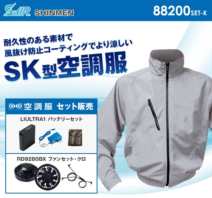 88200SET-K シンメン S-AIR SK型ブルゾン