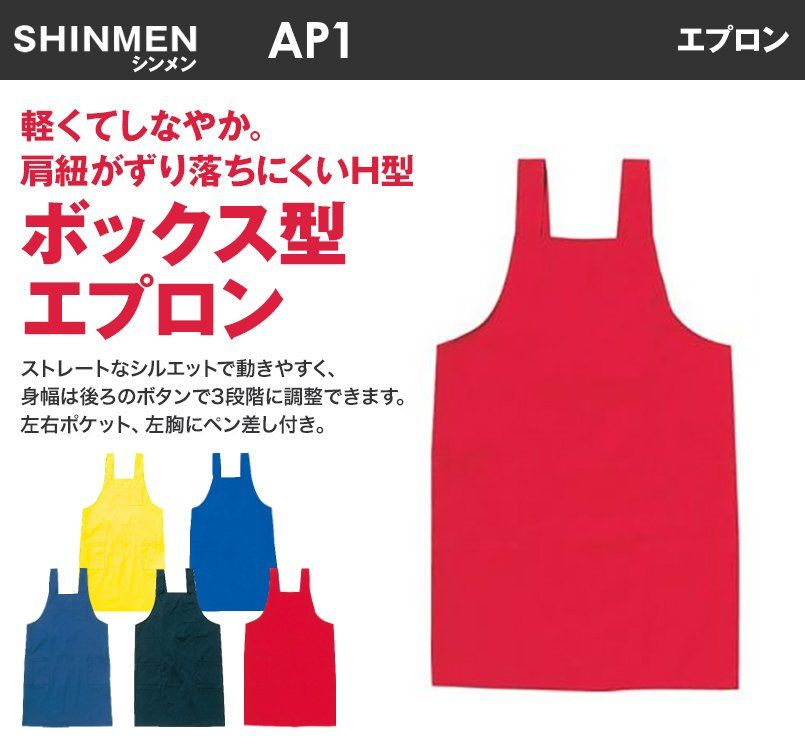 AP1 シンメン H型 胸当てエプロン(ペン差し付)