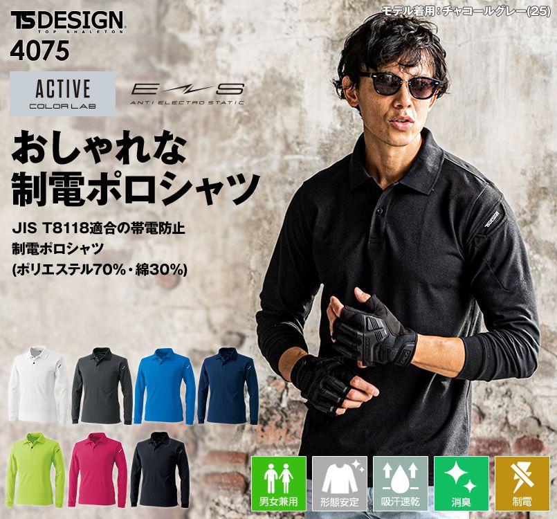 4075 TS DESIGN ESロングスリーブポロシャツ(男女兼用)