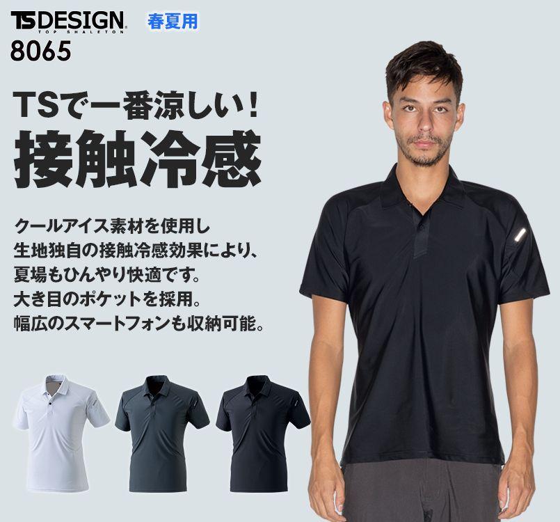 TS DESIGN 8065 クールアイス半袖ポロシャツ(男女兼用)