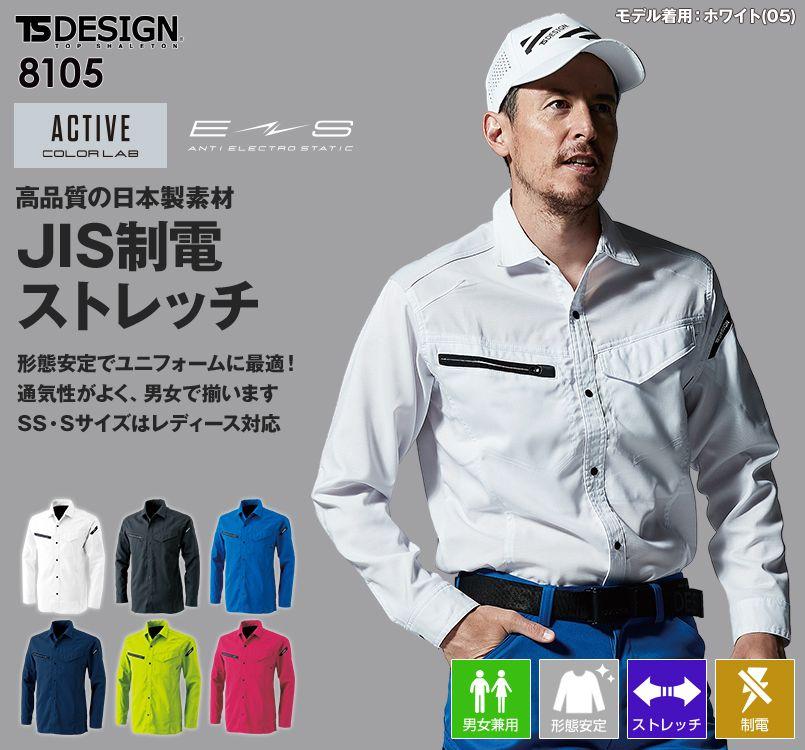 TS DESIGN 8105 JIS規格適合の制電作業着・AIR ACTIVE ロングスリーブシャツ(男女兼用)