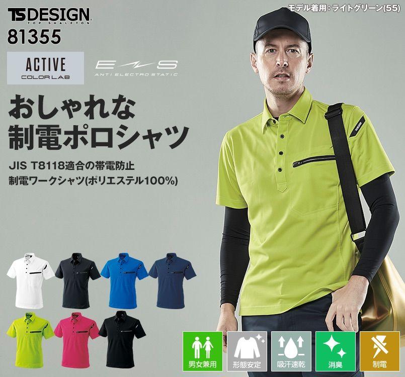81355 TS DESIGN ES ワークニットショートポロシャツ(男女兼用)