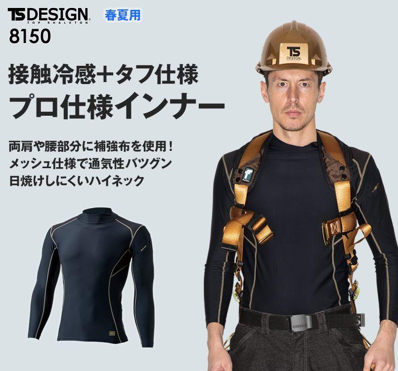 TS DESIGN 8150 接触冷感ハイネックロングスリーブシャツ(男性用)