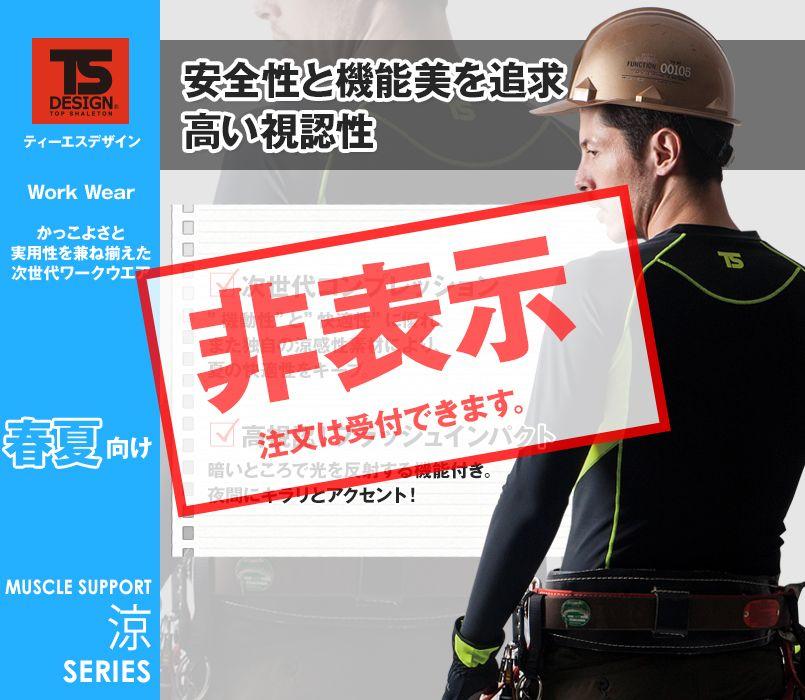84135 TS DESIGN [春夏用]FLASH 長袖Tシャツ コンプレッション接触冷感(男性用)