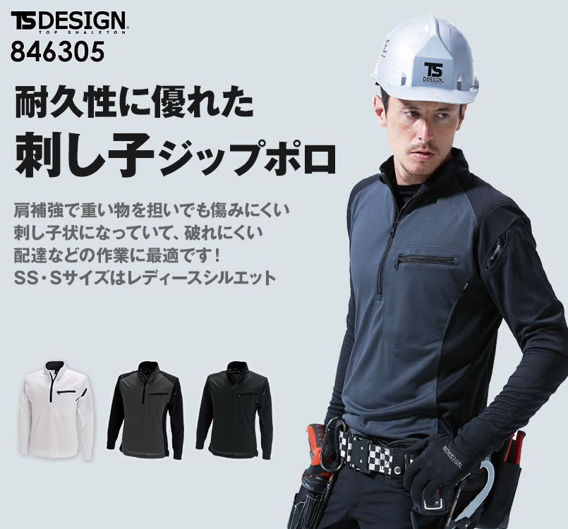TS DESIGN 846305 ワークニット長袖ドライポロシャツ(男女兼用)