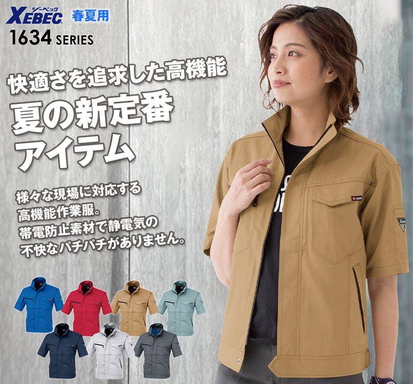 ジーベック 1631 [春夏用]T/Cサマーツイル半袖ブルゾン(男女兼用)
