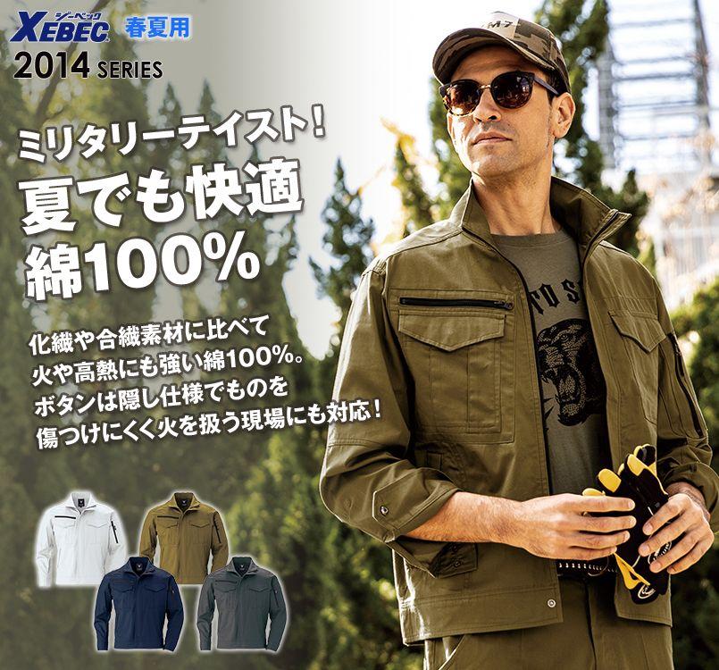 ジーベック 2014 [春夏用]綿100%サマーツイル長袖ブルゾン(男性用)