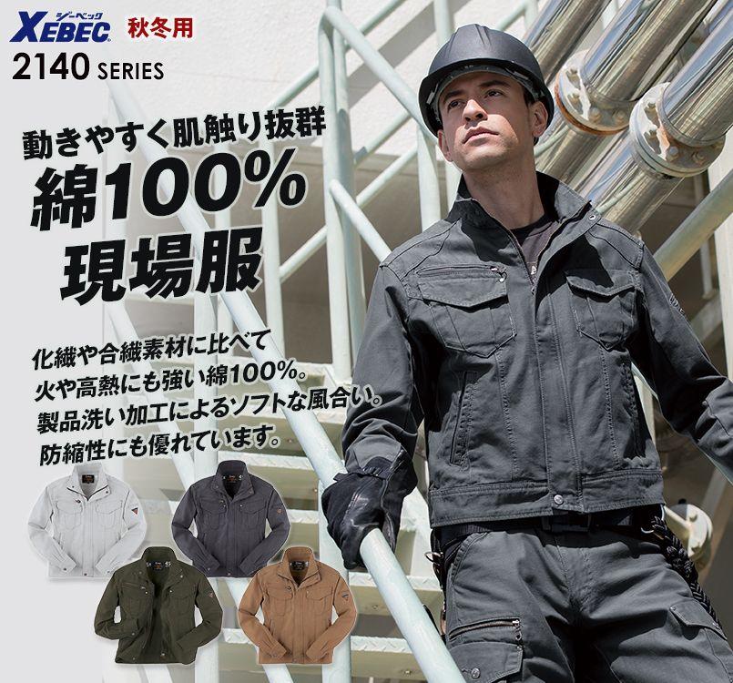 ジーベック 2140 バックツイル長袖ブルゾン(綿100%)