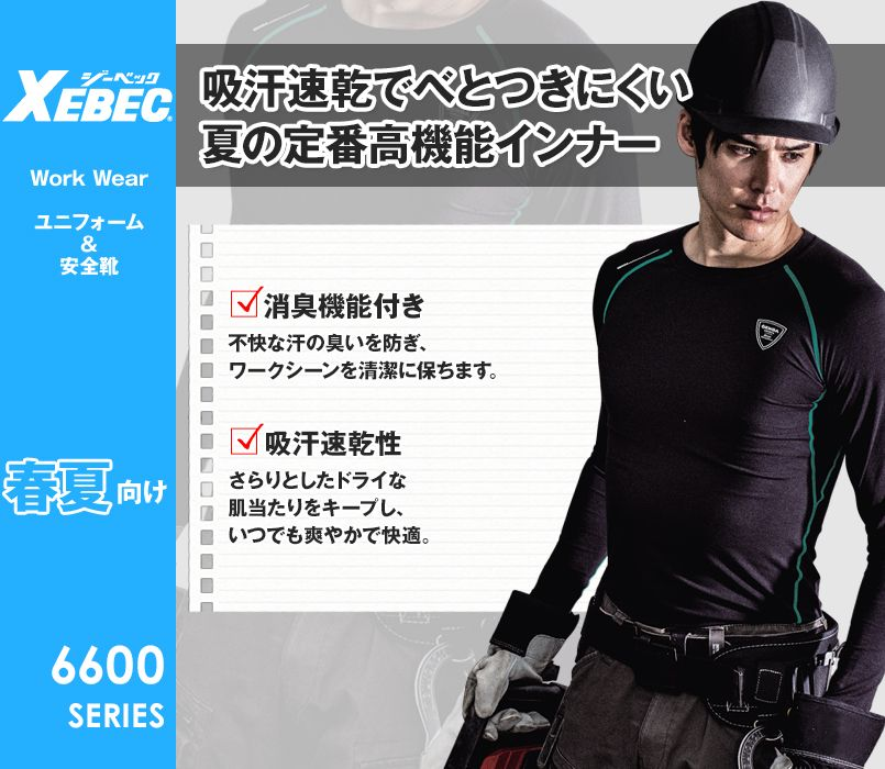 ジーベック 6600 涼しい長袖コンプレッション(男性用)