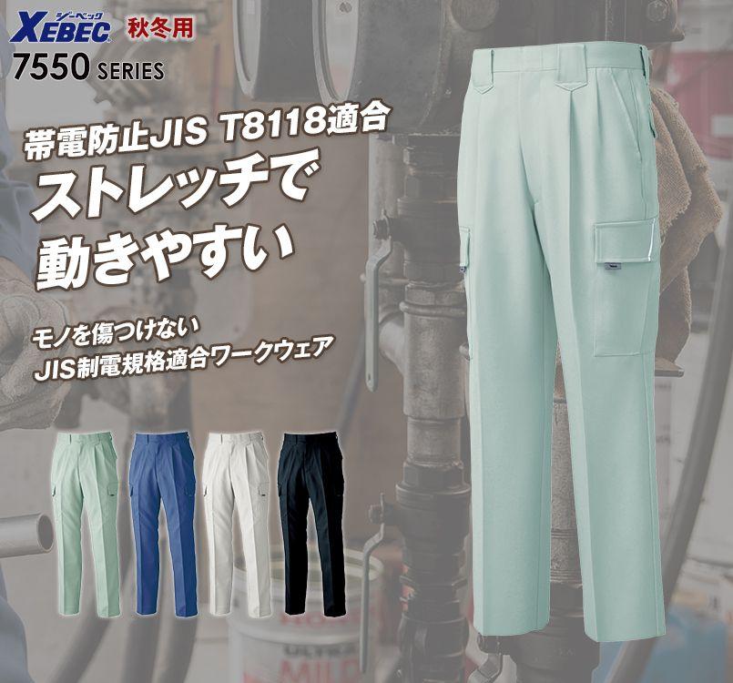 ジーベック 7553 制電ストレッチツータック ラットズボン(JIS T8118適合)