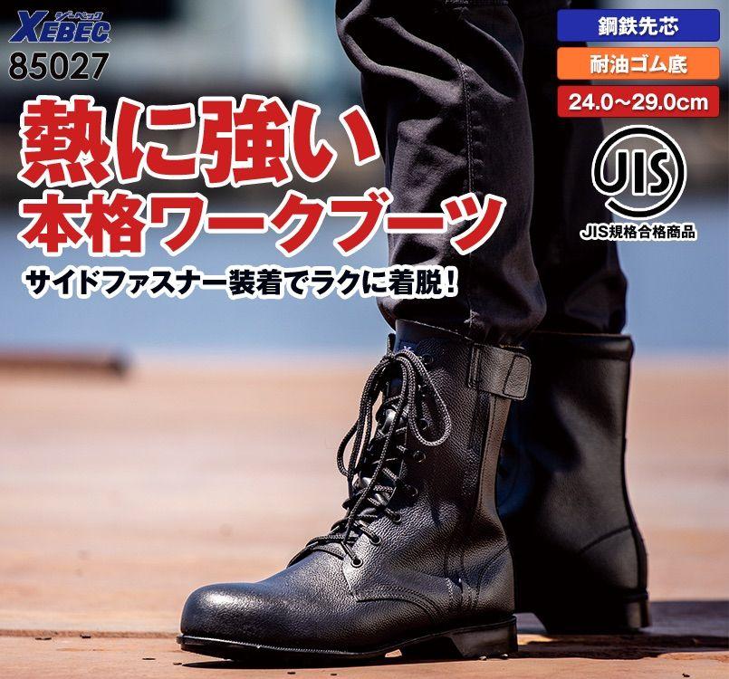 ジーベック 85027 安全長編上靴 スチール先芯(JIS T8101対応)