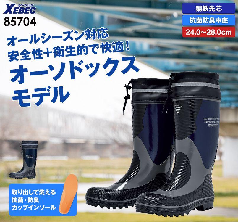 ジーベック 85704 安全長靴 スチール先芯