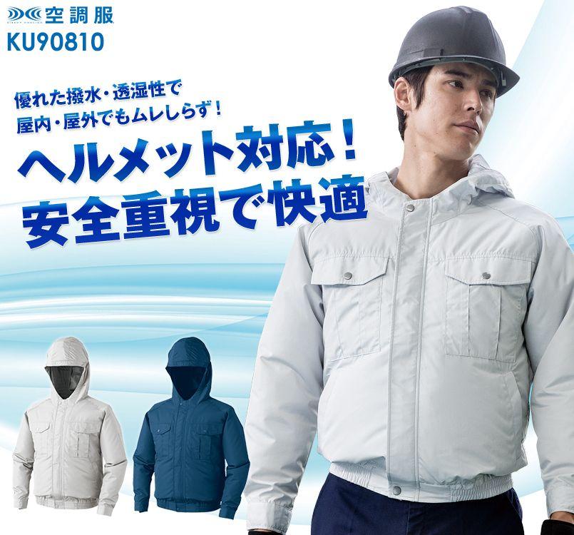 空調服 KU90810 熱中症対策 長袖ブルゾン(フード付き) ポリ100%