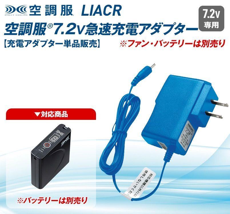 空調服 LIACR 急速AC充電アダプター