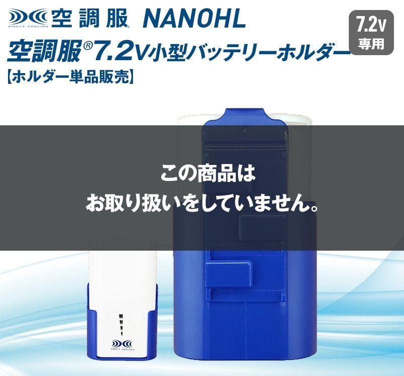 ジーベック NANOHL 空調服 小型バッテリー専用ホルダー[単品](LILANO用)